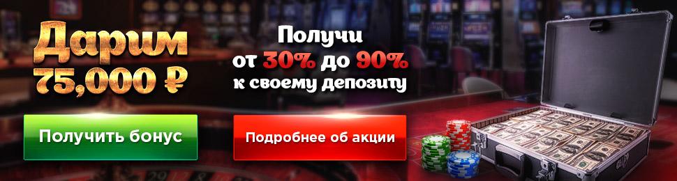 Получи от 30% до 90% к своему депозиту
