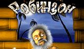 Игровой автомат Robinzon от казино Вулкан Вегас онлайн картинка логотип