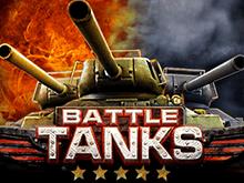 Автомат Танковый Бой в казино Вулкан 24